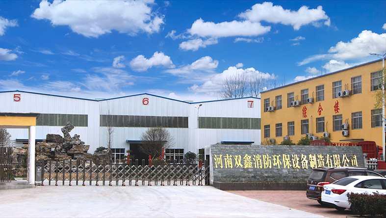 河南双鑫消防贝博登陆网址设备制造有限公司